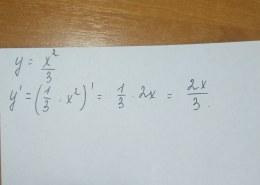 Как найти производную функции х^2/3?