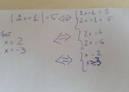 Как решить уравнение с модулем: |2x + 1| = 5