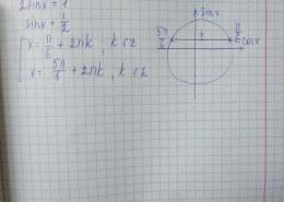 Как решить уравнение 2sinx=1?