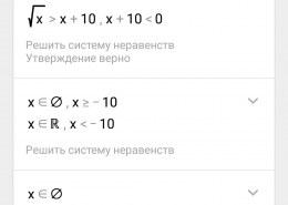 Как решить неравенство √x — 8 > x + 2?