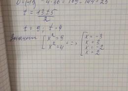 Как решить биквадратное уравнение x^4 — 13x^2 + 36=0?