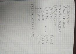 Как решить неравенство х2 — 3х — 10≥0?