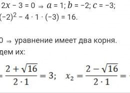 Как решить уравнение через дискриминант?