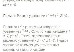 Как решить уравнение биквадратное?