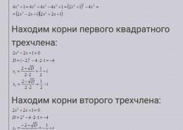 Как решить уравнение четвертой степени?