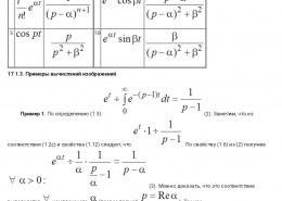 Как найти изображение функции примеры?