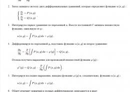 Как решить уравнение в полных дифференциалах?