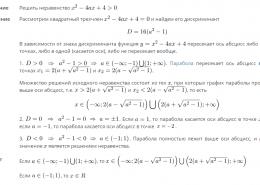 Как решить неравенство при всех значениях параметра?