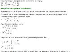 Как решить уравнение через матрицу?