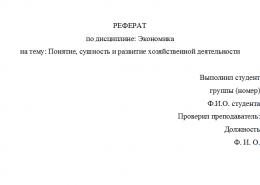 Как оформить титульный лист реферата?