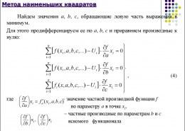 Как найти функцию методом наименьших квадратов?