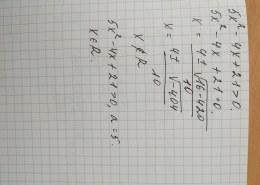 Как решить неравенство 5x^2 — 4x + 21 > 0?