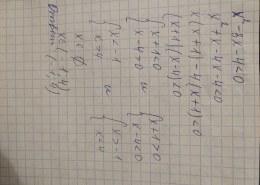 Как решить неравенство х^2 — 3х — 4 < 0?