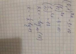 Как решить уравнение (0,1)^2x — 3=10?