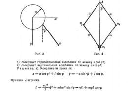 Как найти функцию лагранжа двойного плоского маятника?