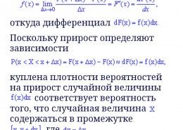 Как найти функцию плотности вероятности?