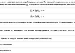 Как найти передаточную функцию цепи?