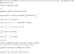 Как найти функцию гармоническую внутри единичного круга?