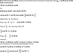 Как найти функцию гармоническую внутри круга?