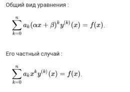 Как решить уравнение коши?