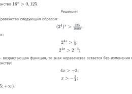 Как решить графически неравенство показательная функция?