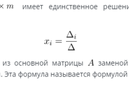 Как решить уравнение методом крамера?