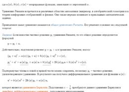 Как решить уравнение риккати?