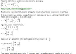 Как решить уравнение матрицы?