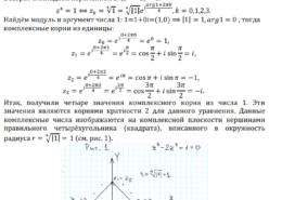 Как решить уравнение результат изобразить на комплексной плоскости?