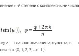 Как решить уравнение комплексные числа?