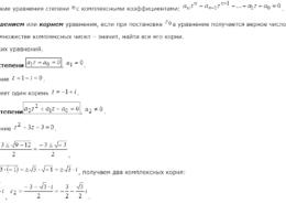 Как решить уравнение на множестве комплексных чисел?