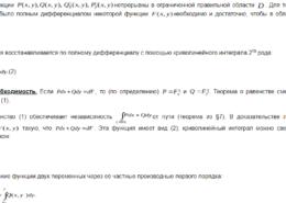 Как найти функцию по ее полному дифференциалу с помощью криволинейного интеграла?