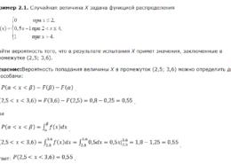 Как найти функцию распределения f(x)?