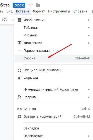 """""""Сноска"""" в меню """"Вставка"""""""