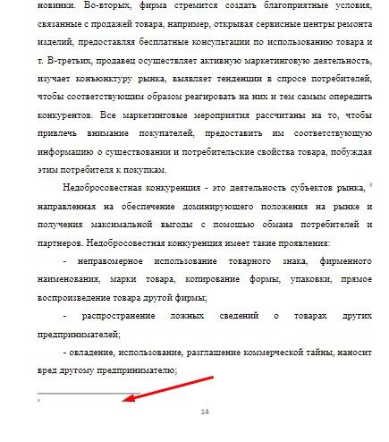 Горизонтальная черта в конце страницы, номер для сноски