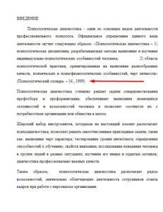 Пример оформления внутритекстовой ссылки
