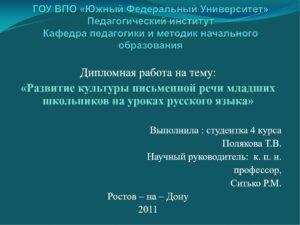 Пример презентации на защиту диплома №2
