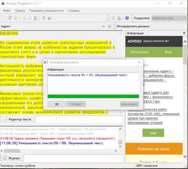 Проверка текста программой «Адвего»