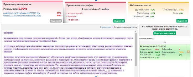 Проверка текста программой «Текст.Ру»