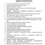 Образец списка тем для курсовых работ 4