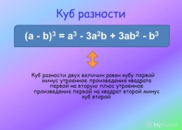 Формула куба разности?