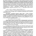 "Доклад на тему ""Абсорбция триоксида серы"""