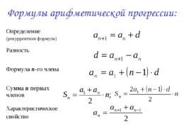 Формула которая задает арифметическую прогрессию?