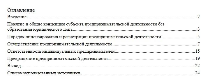 """Образец простого оглавления из реферата """"Ведение индивидуальной предпринимательской деятельности в РФ"""""""