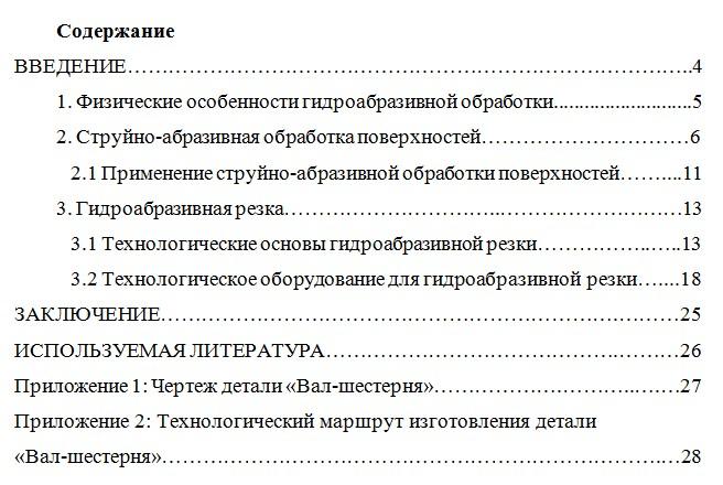"""Образец сложного оглавления из реферата """"Гидроабразивная обработка"""""""