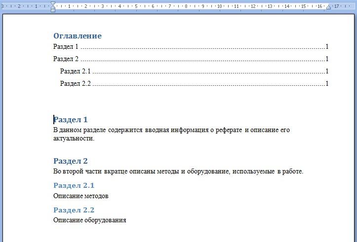 Оглавление с номерами страниц