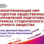 "Презентация на тему ""Самоорганизация НИР студентов"""