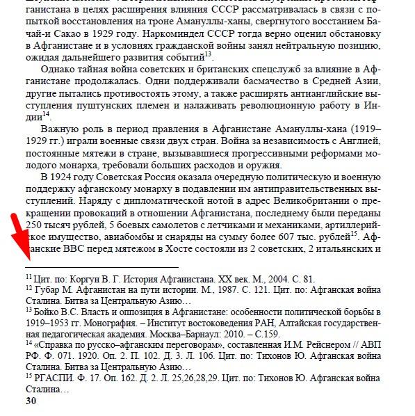 Пример оформления сноски с указанием источника цитаты