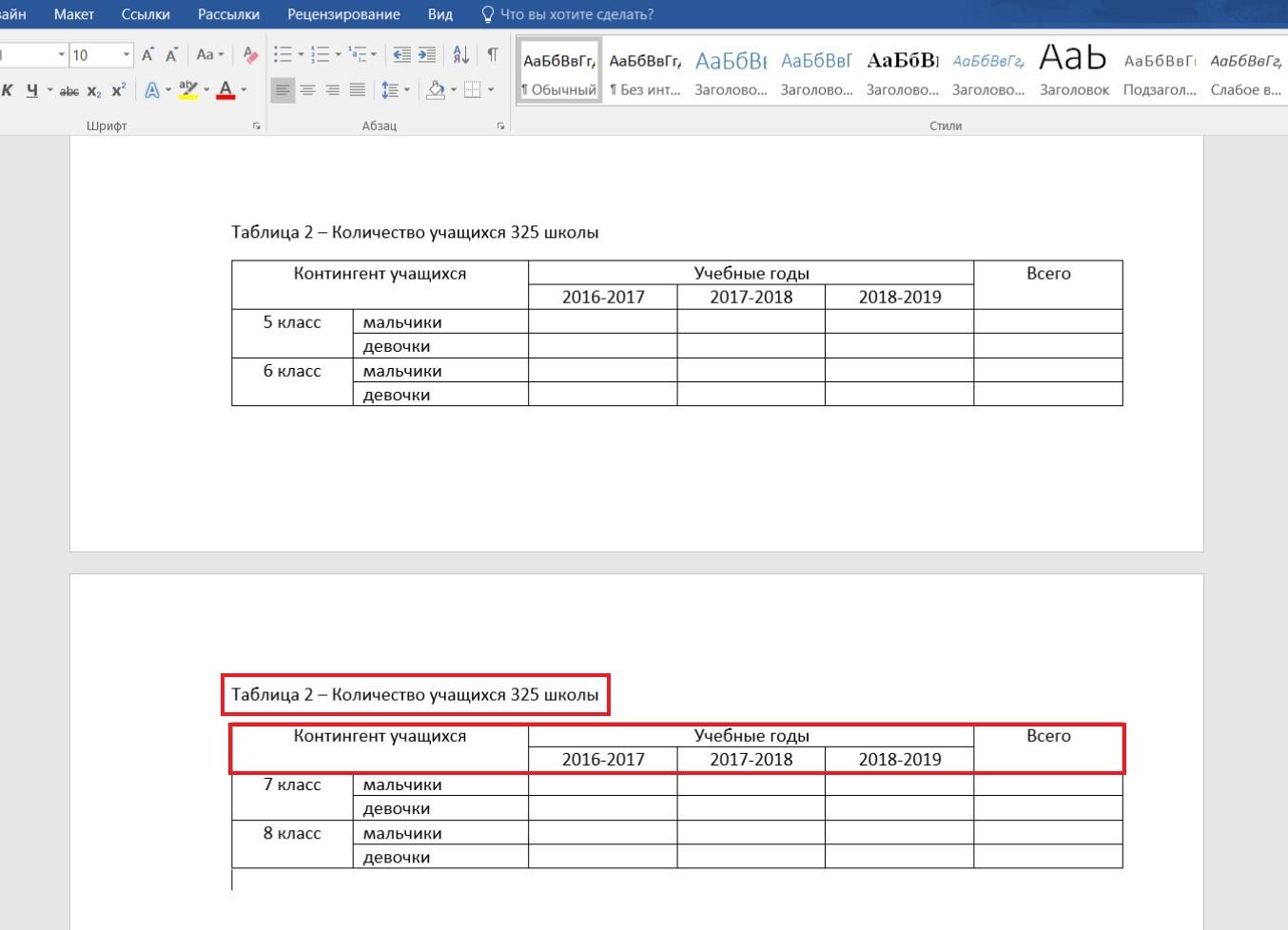 Пример правильного переноса таблицы на другой лист