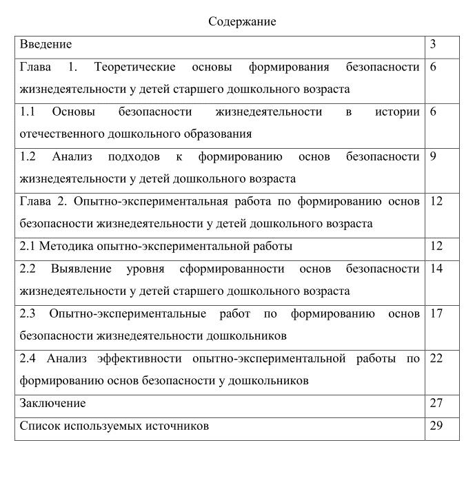 Пример содержания, оформленного в таблице
